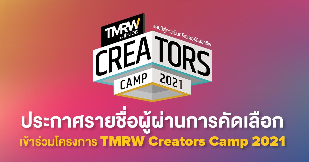 ประกาศรายชื่อผู้ผ่านการคัดเลือกเข้าร่วมโครงการ TMRW Creators Camp 2021