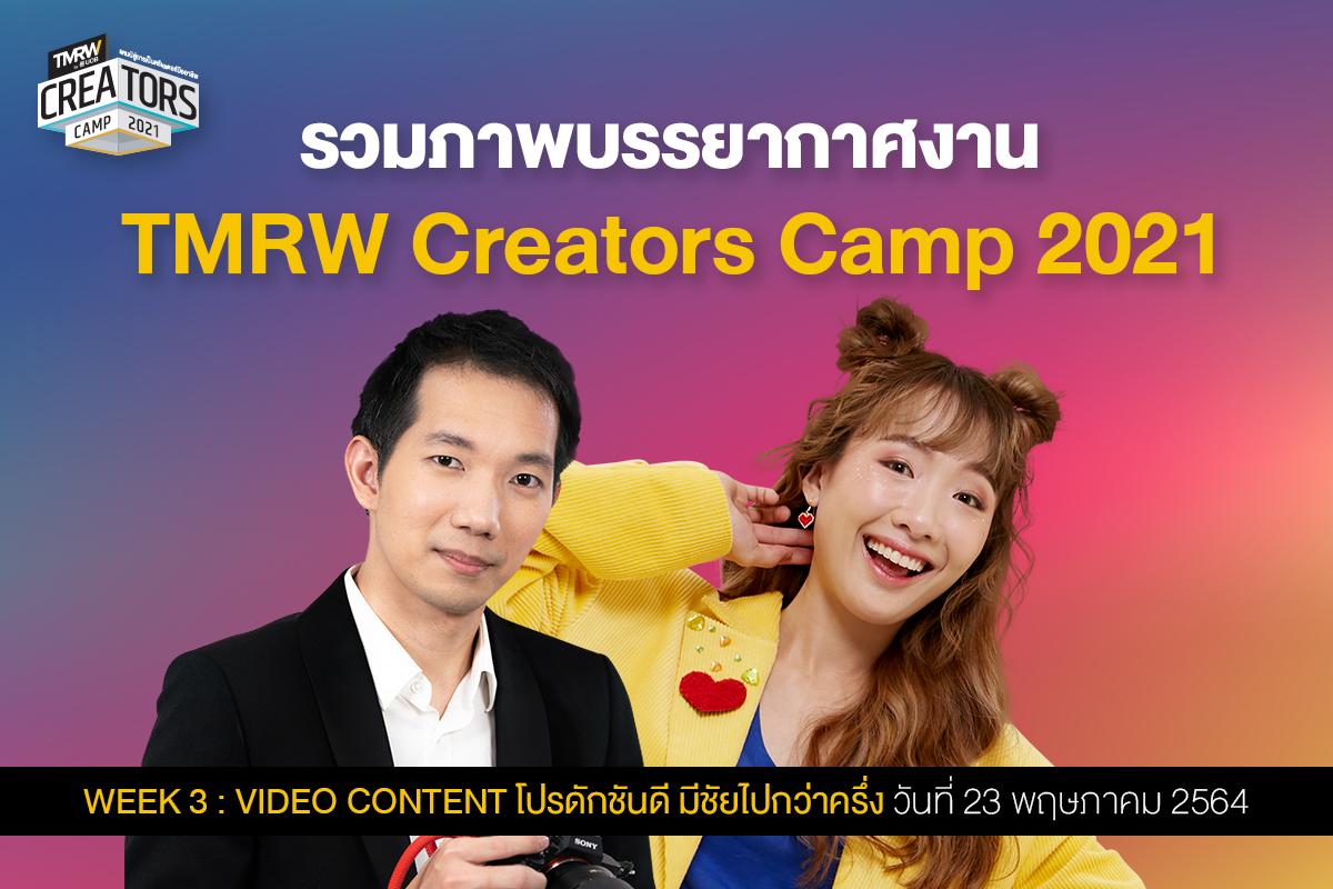 รวมภาพบรรยากาศงาน TMRW Creators Camp 2021 WEEK 3 : VIDEO CONTENT โปรดักชันดี มีชัยไปกว่าครึ่ง