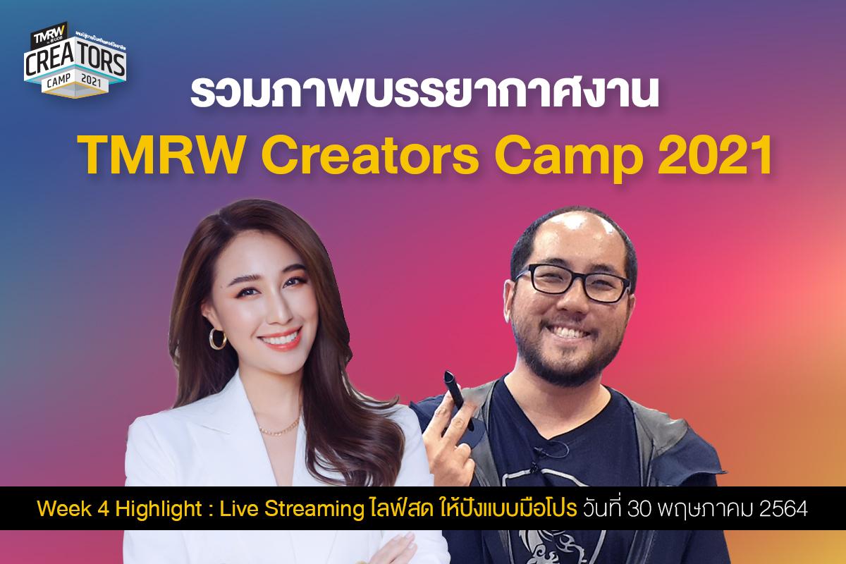 รวมภาพบรรยากาศงาน TMRW Creators Camp 2021 WEEK 4 : LIVE STREAMING ไลฟ์สด ให้ปังแบบมือโปร